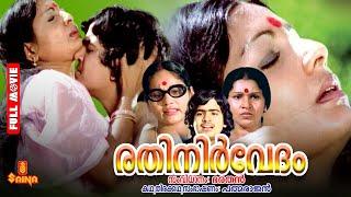 Rathinirvedam | Full Malayalam Movie