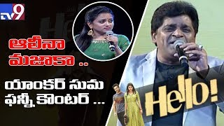 Ali and Anchor Suma Hilarious Conversation at Hello Audio Launch || TV9