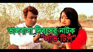 Bangla Natok 2017 by Kamruzzaman Tushar_Adhara Pria//Love Tip//Bangla romantic natok 2017/hd.