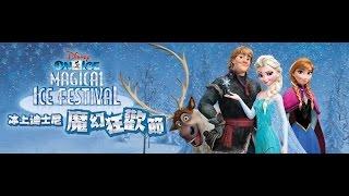 Disney On Ice Frozen in Taiwan (Mandarin) 2016
