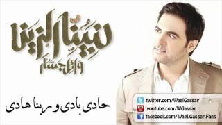 Wael Jassar - Hady Bady /  وائل جسار - حادي بادي