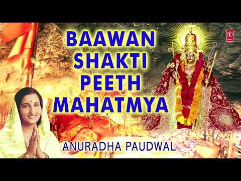 Xxx Mp4 Baawan Shakti Peeth Amritwani Mahatmya I ANURADHA PAUDWAL I Bawaan Shakti Peeth Katha I Audio Song 3gp Sex