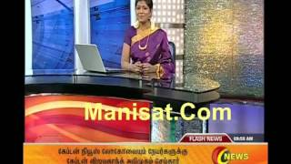 Captain News started regular transmission on Today Morning 9:35am -29-8-2012- Manisat.Com.flv