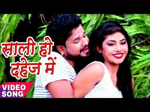 Xxx Mp4 Superhit Song लोकगीत 2017 Saali Ho Dahej Me Ritesh Pandey Chirain Bhojpuri Hit Song 2017 New 3gp Sex