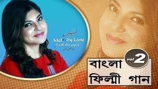 Superhit Bengali Film Song Collection of Alka Yagnik • Vol. 2