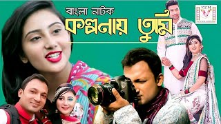 Bd Short Film | Kolponay Tumi | A Real Love Story