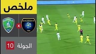 ملخص مباراة التعاون والأهلي في الجولة 10 من الدوري السعودي للمحترفين