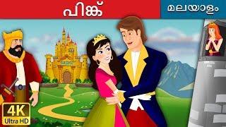 പിങ്ക്  | മാജിക് രാജകുമാരൻ | Fairy Tales in Malayalam | Malayalam Story | Malayalam Fairy Tales