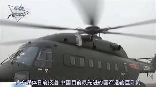China's new 13t helicopter  Z-18