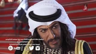 مسلسل العقاب و العفرا ، الحلقة 24   رمضان 2017   Teaser