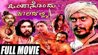 Ondanondu Kaladalli – ಒಂದಾನೊಂದು ಕಾಲದಲ್ಲಿ |Kannada Full HD Movie *ing  Shankarnag, Sundar Krishna