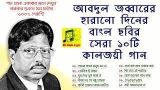 আব্দুল জব্বারের কালজয়ী ১০ টি সেরা গান   BD Music Jagat