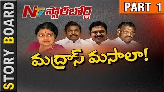 Is Panneerselvam Aligning with AIADMK? || Madras Masala || Story Board || Part 1 || NTV