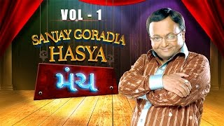 Sanjay Goradia Hasya Manch Vol.1: Best Comedy Scenes Compilation from Superhit Gujarati Natak