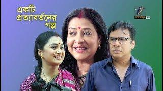 Ekti Prottabortoner Golpo | Suborna Mustafa, Rimi | Natok | Maasranga TV Official | 2018