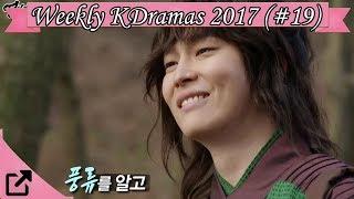 Top 10 Weekly Korean Dramas 2017 (#19) DramaFever