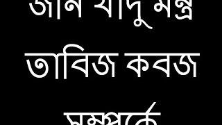 জীন যাদু মন্ত্র তাবিজ কবজ সম্পর্কে Jinn,Jadu Montro, Tabiz Koboz Shomporke Bangla Waz