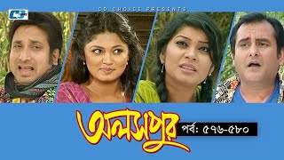 Aloshpur | Episode 576-580 | Fazlur Rahman Babu | Mousumi Hamid | A Kha Ma Hasan