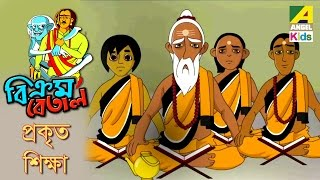 Vikram Betal | Prokito Shiksha | Bangla Cartoon Video | Animation for Kids