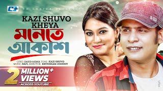 Monete Akash | Kazi Shuvo | Kheya | Moneri Akash | Official Music Video | Bangla New Song 2017