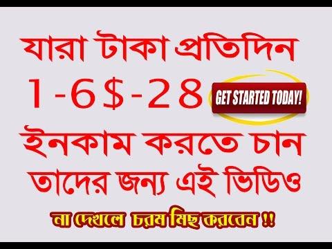 German PTC Earn 1.60$-28$ Per Day In Bangla