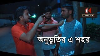 Onuvutir A Shohor | অনুভূতির এ শহর | SHORT FILM | FLASHBACK DOT