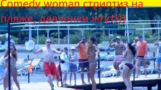 Стриптиз девчонок из Comedy woman на пляже ШОК Striptease girls from Comedy woman on the beach SHOCK