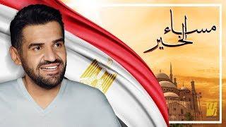حسين الجسمي - مساء الخير (النسخة الأصلية) | 2018