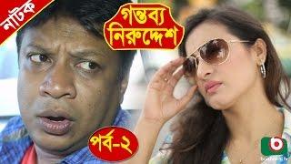 Bangla Natok | Gontobbo Niruddesh | EP - 02 | Bijori Barkatullah, Suzana, Partha Barua, Nadia