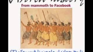 World history از ماموت تا فیسبوک3