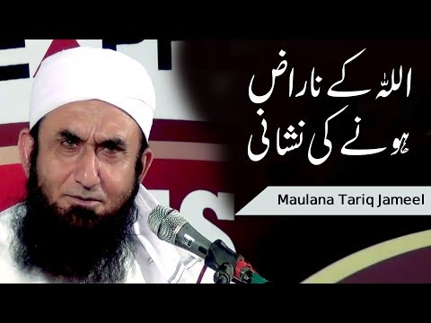 Xxx Mp4 Allah Ke Naraz Hune Ki Nishani Molana Tariq Jameel Latest Bayan 31 March 2018 3gp Sex