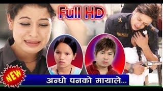 Bishnu Majhi Superhit Song 2074  Andhopan  अन्धोपन  Bishnu Majhi & Mousam Gurung  Durgesh Thapa