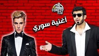 محمد بن رافعة - أغنية سوري #الكوميدي_كلوب