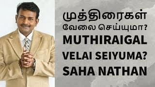 முத்திரைகள் வேலை செய்யுமா? Muthiraigal Velai Seiyuma? Saha Nathan