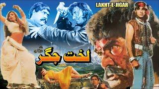 LAKHT-E-JIGAR (1996) - BABAR ALI, REEMA, SULTAN RAHI, BAHAR, IRUM TAHIR, SHAFQAT CHEEMA