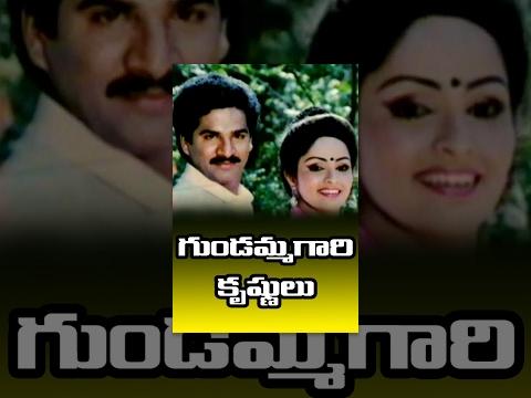 Gundammagari Krishnulu Telugu Full Movie | Rajendra Prasad | Rajani