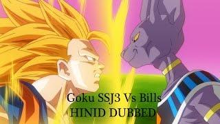 Dragon Ball Z Battle of Gods - SSJ3 Goku Vs Bills - HINDI Dubbed