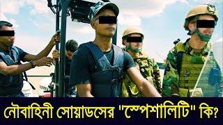 বাংলাদেশ নেভী সোয়াডসের স্পেশালিটি কি | KNOW About Bangladesh Navy SWADS