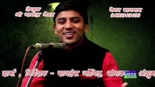 Lo Jimo Bhairav Deva ;Super Hit Nakoda Bheruji Bhajan 2017 ;* Vaibhav Bagmar *
