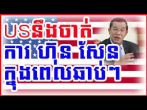 WKR World Khmer Radio Cambodia Hot News Today Khmer News Today Evening 27 03 2017 Neary Khmer