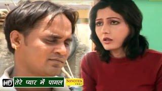 Tere Pyar Mein Pagal    तेरे प्यार में पागल    Suman Negi    Hindi Movies Songs