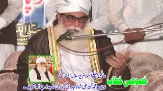 Mehfil-e-Naat(saww) 14th annual 12-08-17, (Peer Syed Kabeer Ali Shah Sahab,  Choora, Shreef, 1/2)