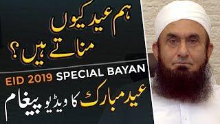 Eid Mubarak | Eid 2019 Special Bayan | Molana Tariq Jameel Latest Bayan 4-06-2019