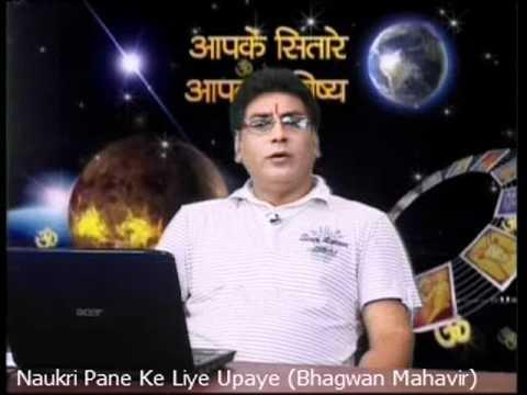 नौकरी पाने के लिए उपाए || Naukri Pane Ke Liye Upaye # सुपरहिट पॉपुलर वीडियो