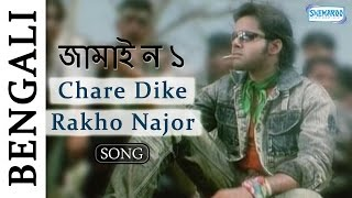Chare Dike Rakho Najor - Supert Bengali Song - Jamai No 1 Song - Sabhyasachi Misra | Megha Ghosh