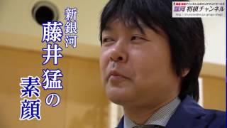 銀河将棋チャンネル 11月特番「新銀河 藤井猛の素顔」PV!