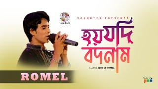 Romel - Hoy Jodi Bodnam   Best of Romel Album   Bangla Video Song