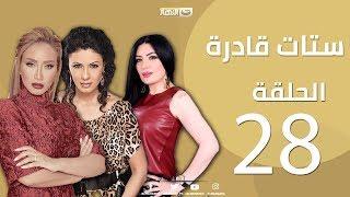Episode 28 - Setat Adra Series | الحلقة الثامنة  و العشرون 28-  مسلسل ستات قادرة