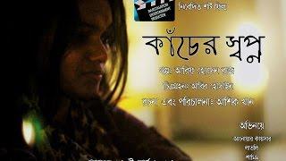 Kancher Shopno -Full Short Film