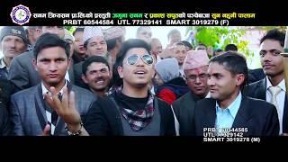 Jamuna Sanam's New panchebaja song 2073 Sun Nahune Phalam Ft. Prakash Saput & Jamuna Sanam HD